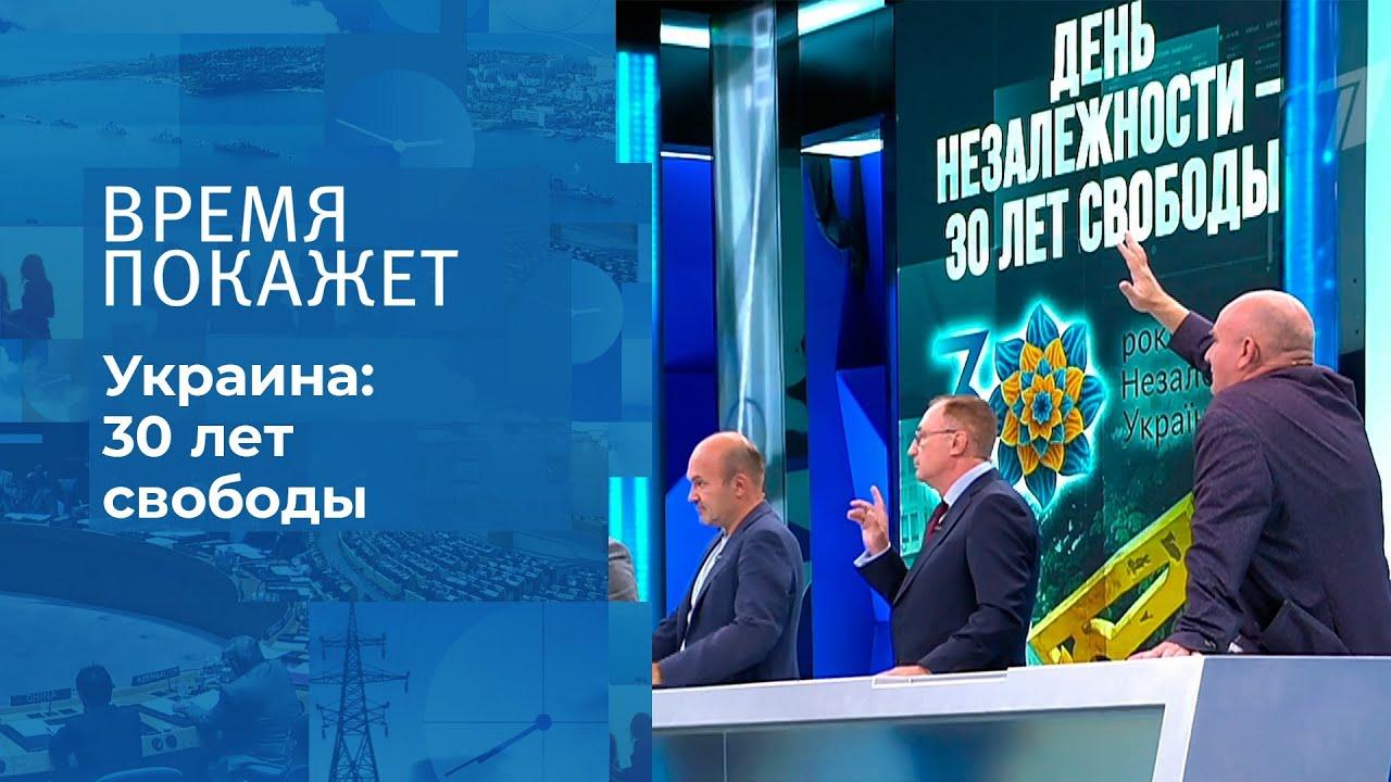 Канцлер Германии и независимость Украины. Время покажет. Фрагмент выпуска от 23.08.2021