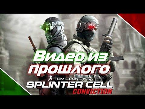 Идеальное кооп прохождение Splinter Cell Conviction [Играем Вместе #0.5]