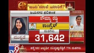 Jayanagar Election Results | Sowmya Reddy Taken Massive Lead Over 10,000 Votes | After 8th Rounds