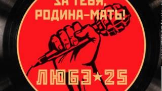 ЛЮБЭ - Восточный фронт [pre release]