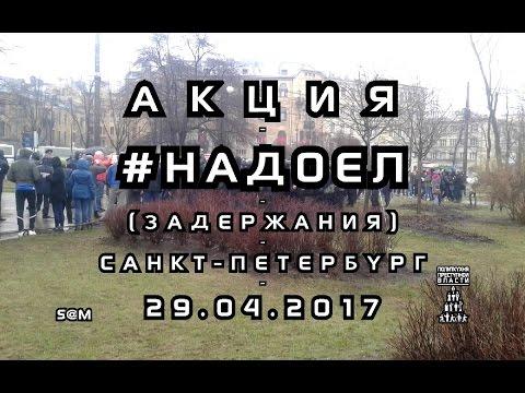 ПК - Акция - #Надоел - (Задержания) - С-Петербург - 29.04.2017 - S-720-HD - mp4
