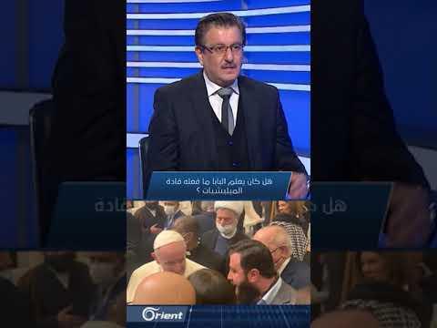 المحلل السياسي العراقي أيمن خالد: زيارة بابا الفاتيكان للعراق غير موفقة