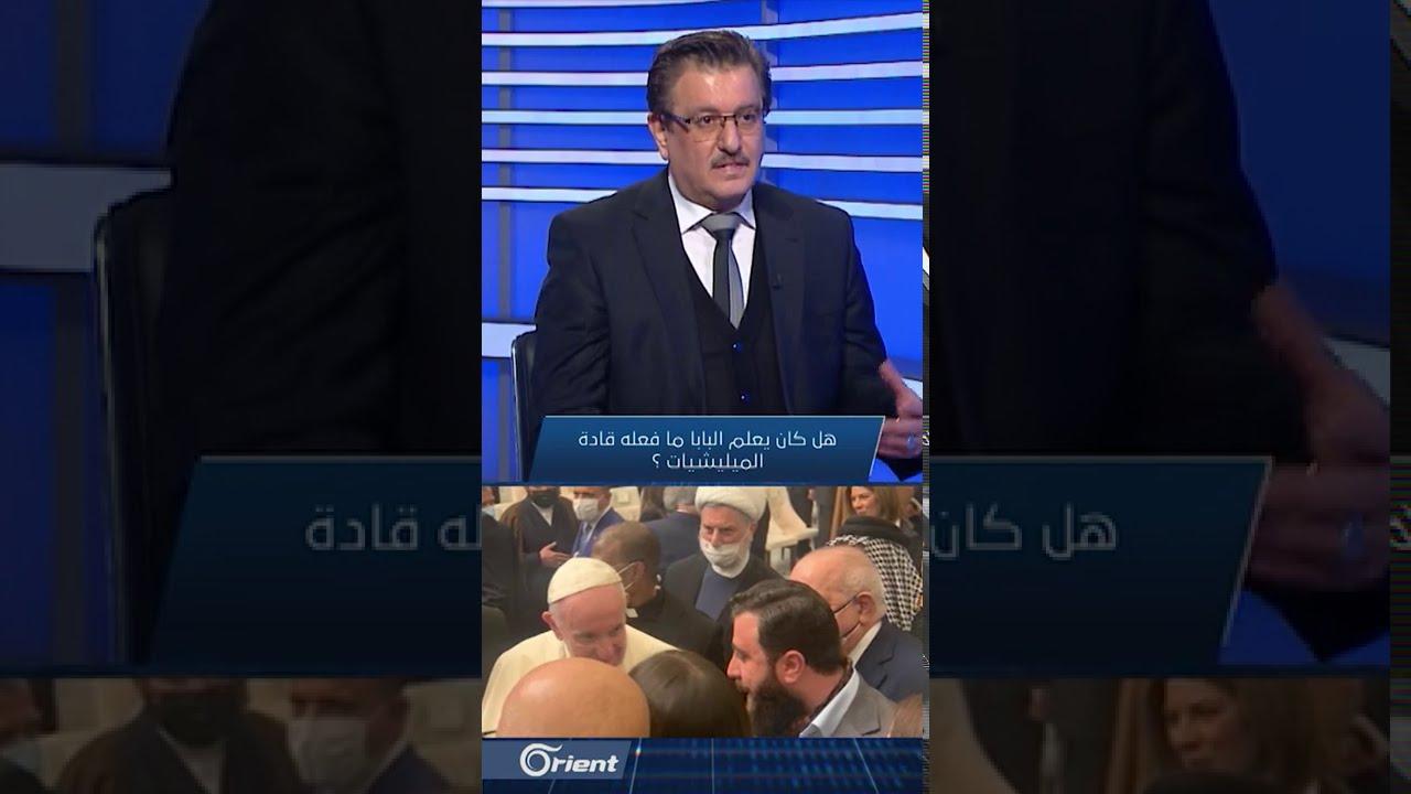 المحلل السياسي العراقي أيمن خالد: زيارة بابا الفاتيكان للعراق غير موفقة  - نشر قبل 5 ساعة