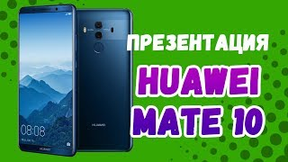 Huawei Mate10/Mate 10 Pro: главные моменты презентации!