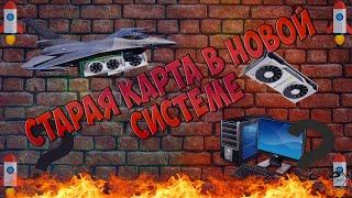 Старая Видеокарта в Новой Сборке ПК - Ещё Не в Утиль??