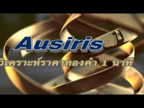 ราคาทองคำวันนี้ วิเคราะห์ 1 นาที โดย Ausiris 15Jun2016