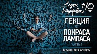 ИДЕИ ТАТУИРОВОК №10 - ЛЕКЦИЯ ОТ ПОКРАСА ЛАМПАСА (часть1)