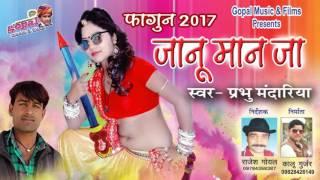 मारवाड़ी फागुन 2017 ॥ जानू मान जा ॥ Jabardast Marwadi Masti Bhara Holi song