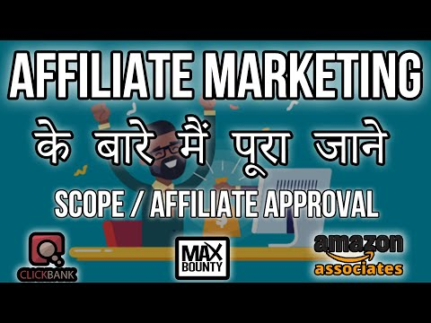 Affiliate Marketing for beginners 2019 step by step Hindi | Clickbank, maxbounty, Amazon Affiliate