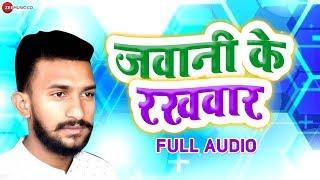 जवानी के रखवार Jawaani K Rakhwaar Full Audio | Sunny Gelori | Arya Sharma