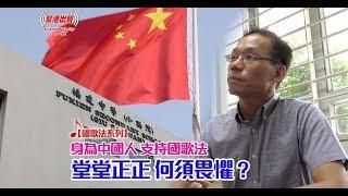 Publication Date: 2020-01-03 | Video Title: 【國歌法系列】身為中國人 支持國歌法 堂堂正正 何須畏懼?