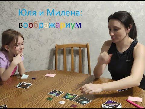 ЮЛЯ и МИЛЕНА: играют в воображариум
