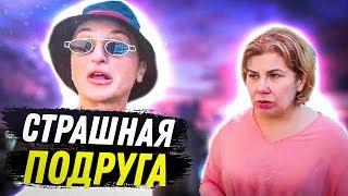Страшная подруга | Марина Федункив Шоу