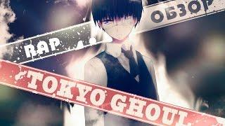 [Rap-Обзор] TokyoGhoul - ТВ2