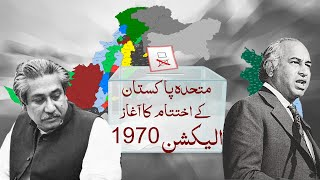 East Pakistan Debacle | Part 05: 1970 Election. Beginning of the end of United Pakistan.