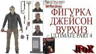 Фигурка Джейсона Вурхиза 'ULTIMATE'/Neca Ultimate Part 4 Jason