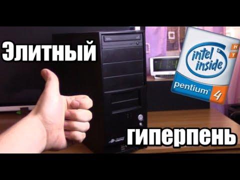 Самая элитная сборка на 478 гиперпне от Intel - Бомж ПК #32 - Комп из хлама