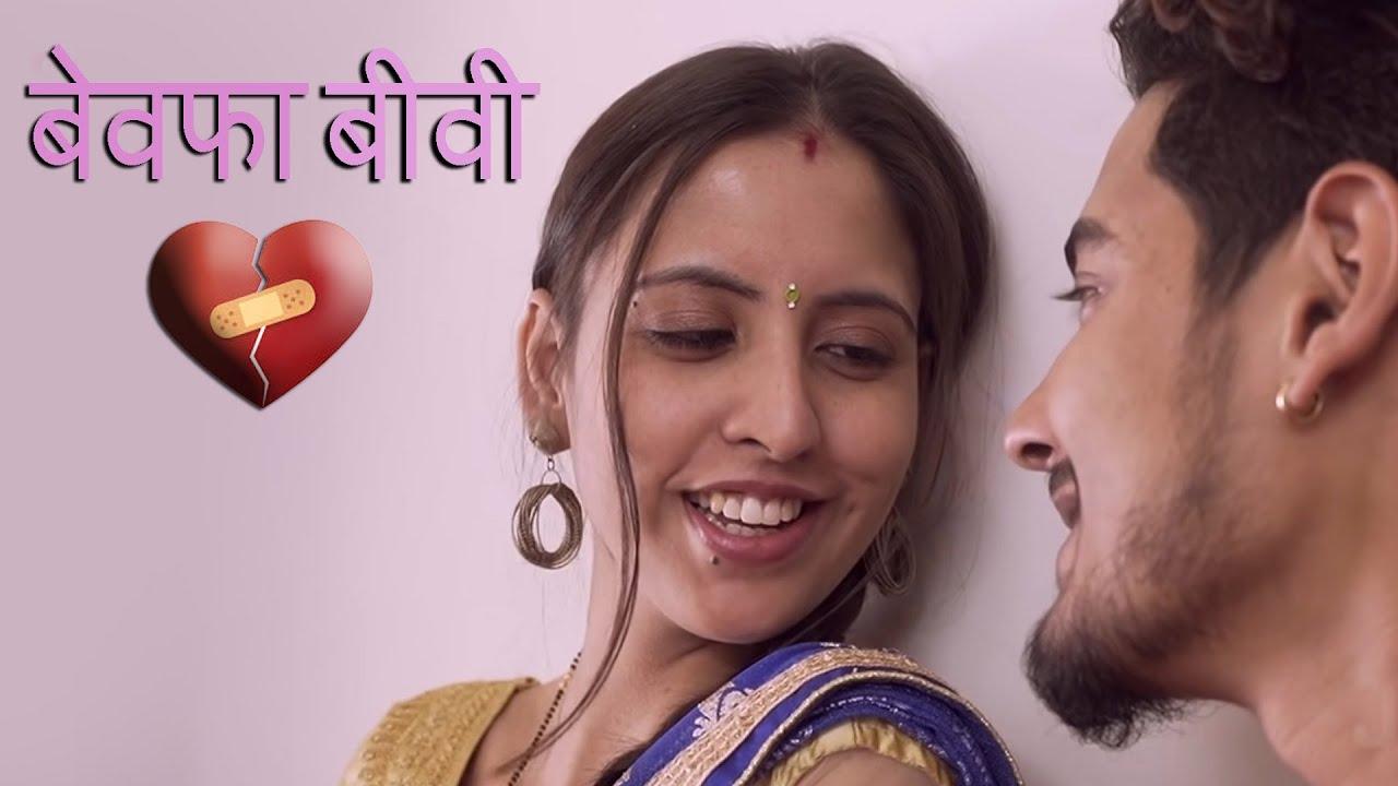 pyaar dhokha crime love story | pati ko dhokha crime story | hindi