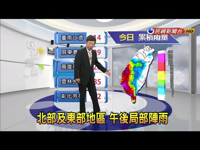 2019/8/13 北部及東部地區 午後局部陣雨-民視新聞