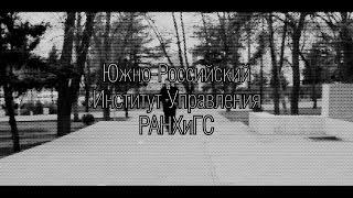 Студенты из команды RAiSE ЮРИУ РАНХиГС. Стих о Великой Отечественной Войне