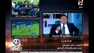 90دقيقة | جمال الغندور : ابراهيم نور الدين اخطأ بعدم الغاء المباراه والعلاقات بين البلدين لن تتأثر