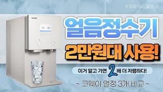 코웨이 얼음정수기 3종 비교 추천/정수기렌탈/렌탈프로모…