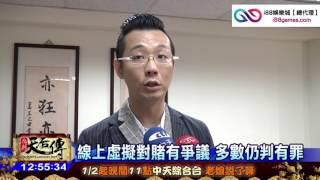 Download Video i88娛樂城【總代理】線上賭博下注無罪?法官:隱蔽虛擬空間 MP3 3GP MP4