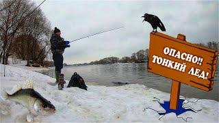 Лед ломается под ногами Опасная рыбалка на спиннинг в марте