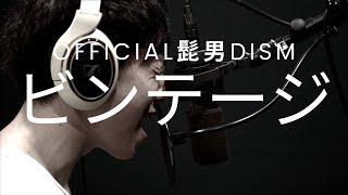 Official髭男dism - ビンテージ (あいのり:African Journey主題歌)