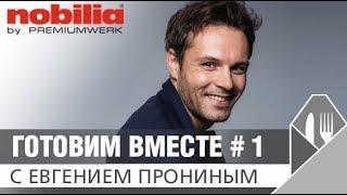 Евгений Пронин: люблю готовить дома! Кулинарный мастер-класс от известного актера!
