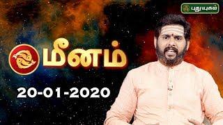 Rasi Palan   Meenam   மீனம் ராசி நேயர்களே! இன்று உங்களுக்கு…  Pisces   20/01/2020