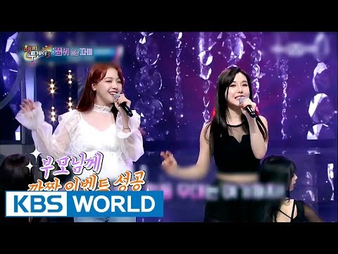 Girl's Day MinAh performs her song with her elder sister! [Happy Together / 2017.08.31]