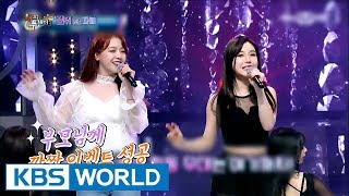 Скачать Girl S Day MinAh Performs Her Song With Her Elder Sister Happy Together 2017 08 31