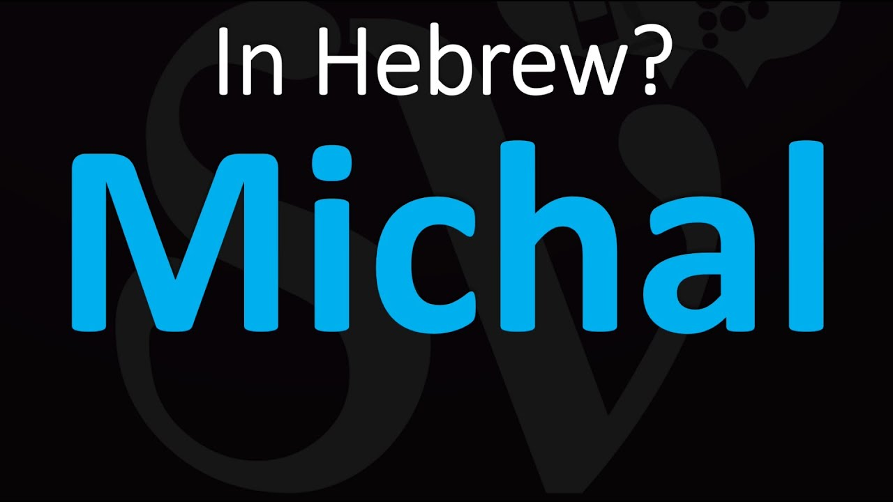 How to Pronounce David in Hebrew? - YouTube
