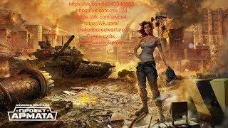 Armored warfare (столкновение не избежать)