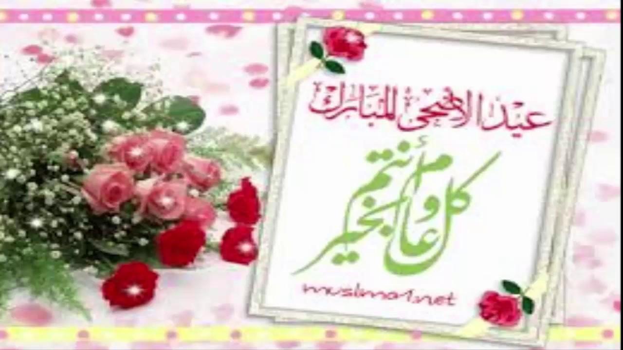 تهاني عيد الفطر 2019 Eid Mubarik