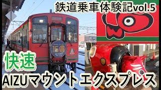 【鉄道乗車体験記】vol.5~AIZUマウントエクスプレス4号~