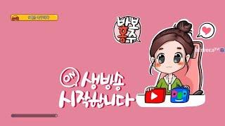 ★블소2★(리방 ㅠㅠ)  영웅법종 오너 ㅎ 금강1섭 10월24일 생방송