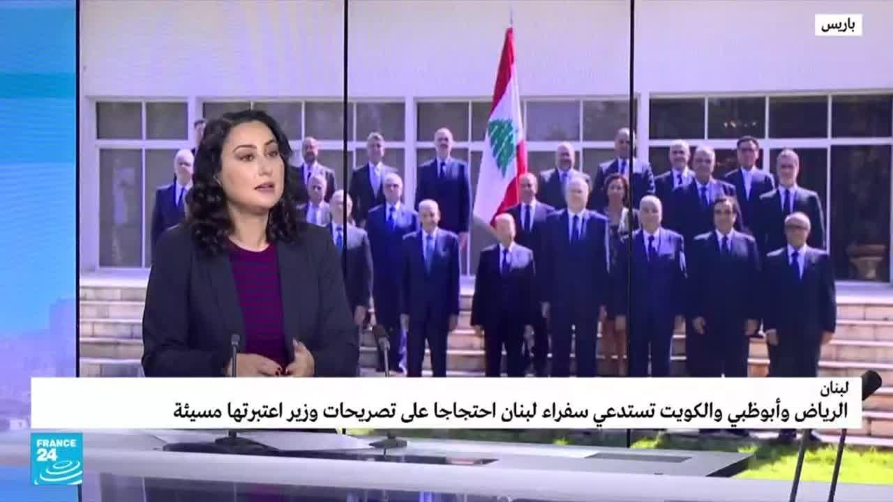 ما مصير العلاقات اللبنانية - الخليجية بعد تصريحات جورج قرداحي؟  - نشر قبل 3 ساعة