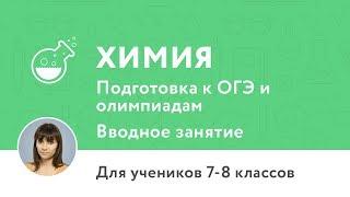 Вводное занятие по курсу «Подготовка к ОГЭ и олимпиадам по химии 7ЂЂЂ8 класс»