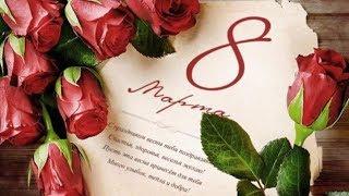 Красивое поздравление с 8 Марта!!!