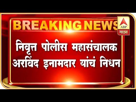 Arvind Inamdar | राज्याचे माजी पोलिस महासंचालक अरविंद इनामदार यांचं निधन | ABP Majha