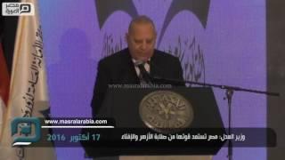 مصر العربية | وزير العدل: مصر تستمد قوتها من صلابة الأزهر والإفتاء