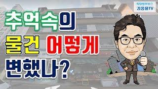 [상가투자] 99. 추억속의 물건 어떻게 변했나. 김종…