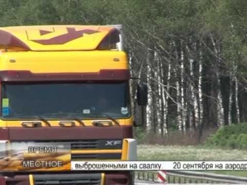 Сафоново:задержание преступников, грабивших фуры двльнобойщиков