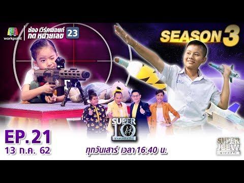 SUPER 10  ซูเปอร์เท็น Season 3  EP21  13 กค 62