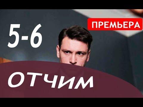 ОТЧИМ 5,6СЕРИЯ (сериал 2019). Премьера анонс и дата выхода