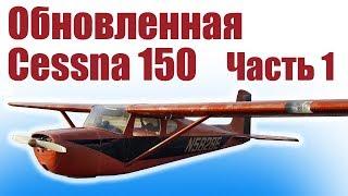 видео: Cessna 150 из потолочки. Обновленный вариант. Часть 1 | Хобби Остров.рф