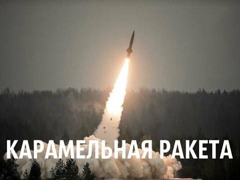 Ракета на карамельном топливе 103