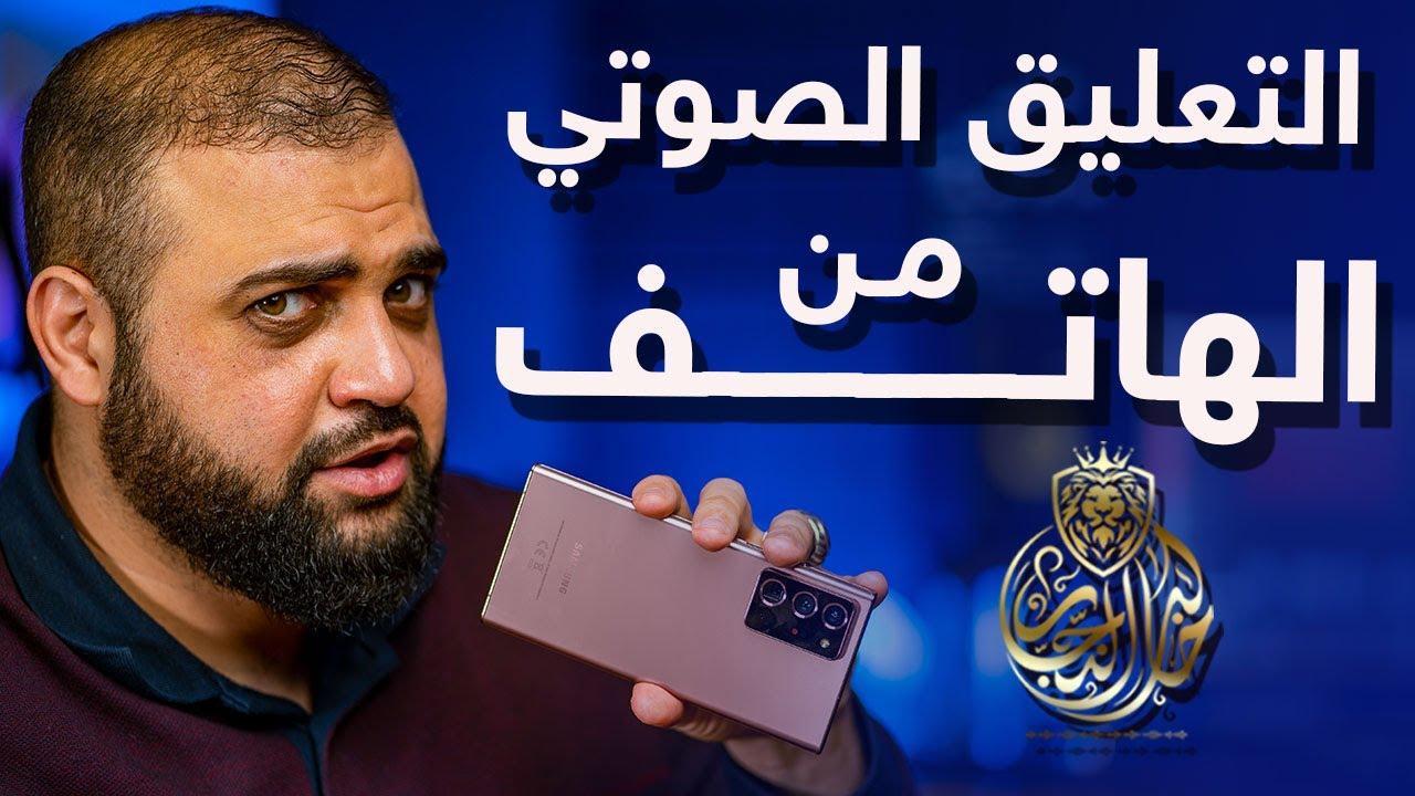 التعليق الصوتي من الهاتف | أرخص مايك | الرود ميني؟ | مع خالد النجار ?